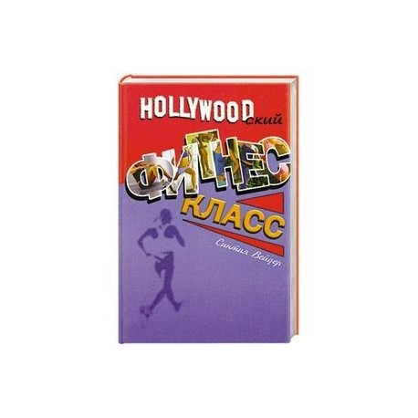 Голливудский фитнесс-класс