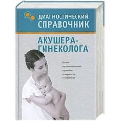 Диагностический справочник акушера-гинеколога
