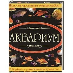 Аквариум : иллюстрированная энциклопедия