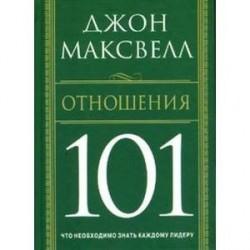 Отношения 101