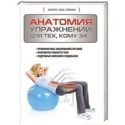 Анатомия упражнений для тех, кому за...