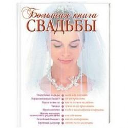 Большая книга свадьбы. Как организовать и провести самое красивое торжество