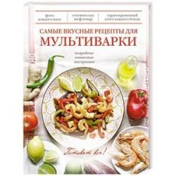 Самые вкусные рецепты для мультиварки