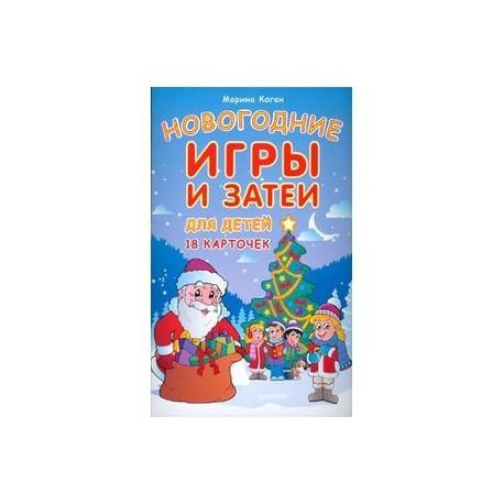 Новогодние игры и затеи для детей. 18 карточек