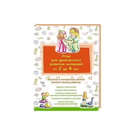 Игры для физического развития малышей от 2 до 4 лет