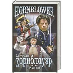 Хорнблауэр и 'Отчаянный'