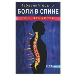 Избавляйтесь от боли спине без лекарств