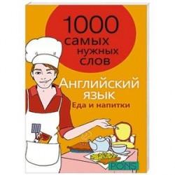 Английский язык. 1000 самых нужных слов. Еда и напитки