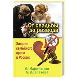 От свадьбы до развода. Защита семейного права в России
