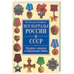 Все награды России и СССР