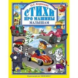 Стихи про машины малышам