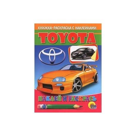 Toyota. Наклей и раскрась