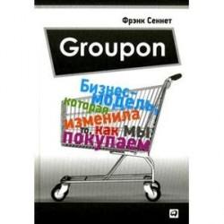 Groupon: Бизнес-модель, которая изменила то, как мы покупаем