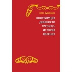 Конституция Девяносто третьего. История явления