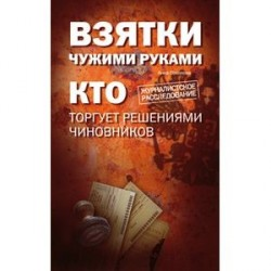 Взятки чужими руками: кто торгует решениями чиновников