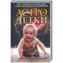 Астро- детки