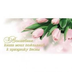 Волшебная книга моих пожеланий к празднику Весны