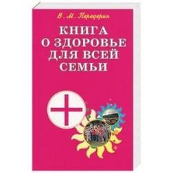 Книга о здоровье для всей семьи. Практическое пособие