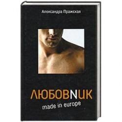 Любовnик made in Europe