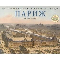 Исторические карты и виды. Париж
