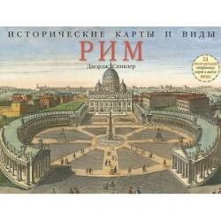 Исторические карты и виды. Рим
