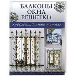 Балконы,окна,решетки