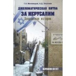 Дипломатическая битва за Иерусалим.
