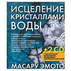 Иселение кристаллами воды+ 2 CD