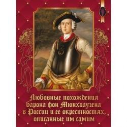 Любовные похождения барона фон Мюнхгаузена в России и её окрестностях, описанные им самим