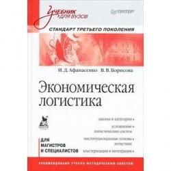 Экономическая логистика: Учебник для вузов. Стандарт третьего поколения