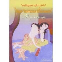 Шри Чайтанья Бхагавата. Мадхья - Кханда