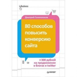 80 способов повысить конверсию сайта (полноцветное издание)