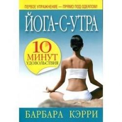 Йога-с-утра:10 минут удовольствия