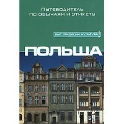 Польша: Путеводитель по обычаям и этикету.