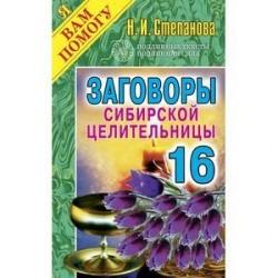 Заговоры сибирск.целительницы. Выпуск 16