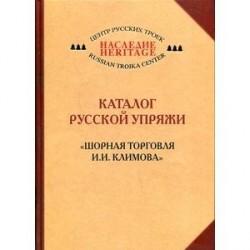 Каталог русской упряжи. Шорная торговля И. И. Климова