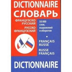 Французско-русский, русско-французский словарь / Francais-russe russe-francias dictionnaire