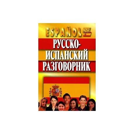 знакомство русско-испанский разговорник