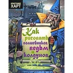 Как рисовать волшебников,ведьм и колдунов