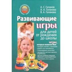 Развивающие игры для детей от рождения до школы