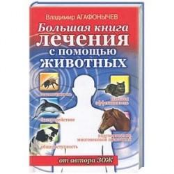 Большая книга лечения с помощью животных от автора ЗОЖ