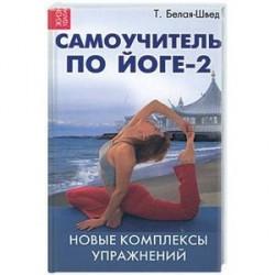 самоучитель по йоге-2: новые комплексы упражнений