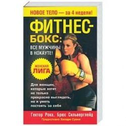 Фитнес-бокс: все мужчины в нокауте!