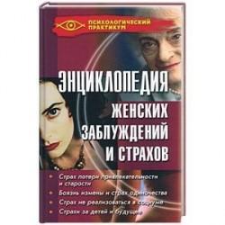 Энциклопедия женских заблуждений и страхов
