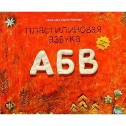 Пластилиновая азбука  АБВ