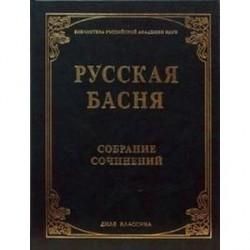 Русская басня XVI и XIXвв. Собрание сочинений