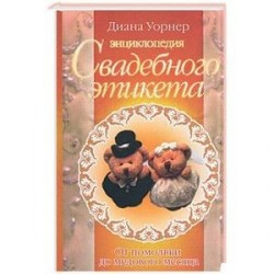 Энциклопедия свадебного этикета. От помолвки до медового месяца