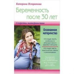 Беременность после 30 лет, или Осознанное материнство