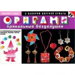 Оригами. Прикольные безделушки. 29 оригинальных моделей. Браслеты, кольца, серьги, броши