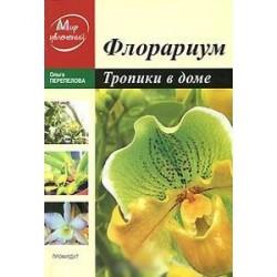 Флорариум: Тропические растения в доме